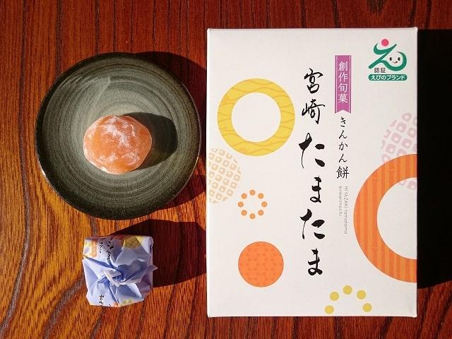 宮崎土産「宮崎たまたま」きんかん餅。紹介と一緒に名前の由来 – お ...